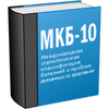 МКБ 10 (Free) simgesi