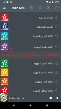 Radio Maroc screenshot 5