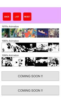 추억의 만화 퀴즈 screenshot 1