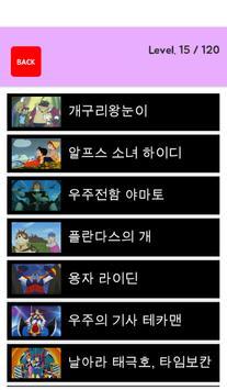 추억의 만화 퀴즈 screenshot 2
