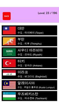 세계국기퀴즈 screenshot 3