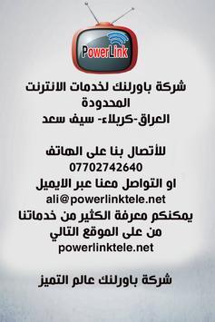 Powerlink TV Screenshot 2