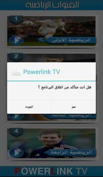 Powerlink TV screenshot 3