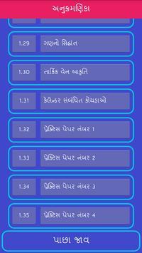 Axar Maths Gujarati screenshot 2