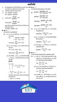Axar Maths Gujarati screenshot 5