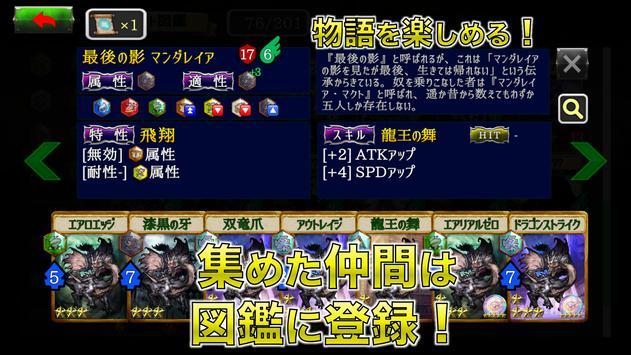 モンスター収集カードRPG- ReRotation captura de pantalla 7