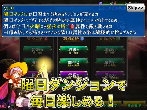 モンスター収集カードRPG- ReRotation captura de pantalla 14