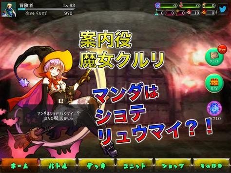 モンスター収集カードRPG- ReRotation captura de pantalla 15
