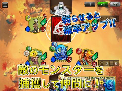 モンスター収集カードRPG- ReRotation captura de pantalla 16