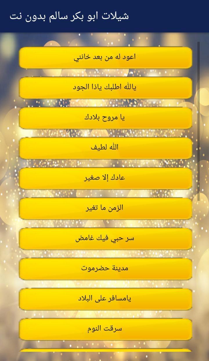 شيلات ابو بكر سالم بدون نت For Android Apk Download