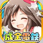 成金電鉄 icon