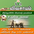 Vivasayam in Tamil - விவசாயம்