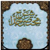 Jurumiyyah Makna Pethuk Syarah Mukhtashor Jiddan icon