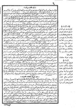 Jurumiyyah Makna Pethuk Syarah Mukhtashor Jiddan screenshot 14