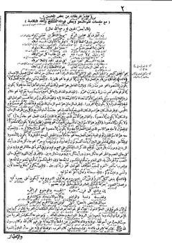 Jurumiyyah Makna Pethuk Syarah Mukhtashor Jiddan screenshot 18
