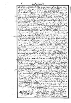 Jurumiyyah Makna Pethuk Syarah Mukhtashor Jiddan screenshot 19