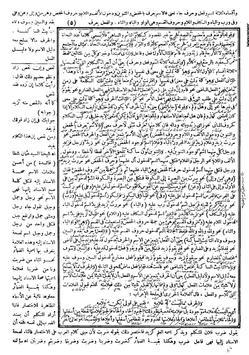 Jurumiyyah Makna Pethuk Syarah Mukhtashor Jiddan screenshot 13