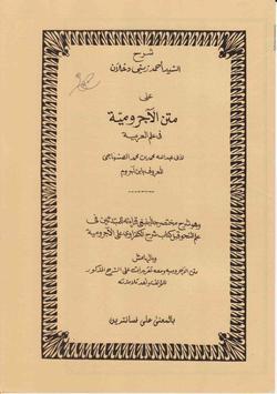 Jurumiyyah Makna Pethuk Syarah Mukhtashor Jiddan screenshot 1