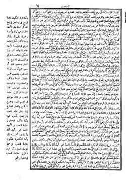 Jurumiyyah Makna Pethuk Syarah Mukhtashor Jiddan screenshot 23