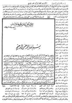 Jurumiyyah Makna Pethuk Syarah Mukhtashor Jiddan screenshot 4