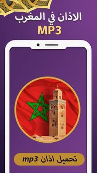 الاذان في المغرب 2019 - MP3 poster