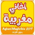 اغاني مغربية 2019 بدون انترنت