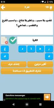 ألغاز و ألعاب ذكاء, لعبة ثقافة ذكاء و معلومات عامة screenshot 3