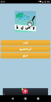 ألغاز و ألعاب ذكاء, لعبة ثقافة ذكاء و معلومات عامة screenshot 1
