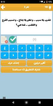 ألغاز و ألعاب ذكاء, لعبة ثقافة ذكاء و معلومات عامة screenshot 2