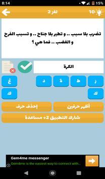 ألغاز و ألعاب ذكاء, لعبة ثقافة ذكاء و معلومات عامة screenshot 7