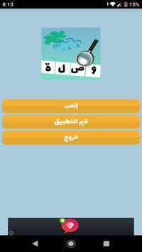 ألغاز و ألعاب ذكاء, لعبة ثقافة ذكاء و معلومات عامة screenshot 4