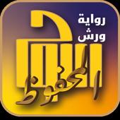 Al-Lawh al-Mahfoûdh icône