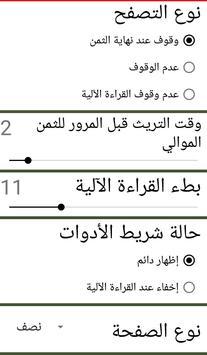 Al-Lawh al-Mahfoûdh capture d'écran 3