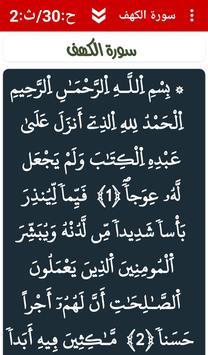 Al-Lawh al-Mahfoûdh Affiche
