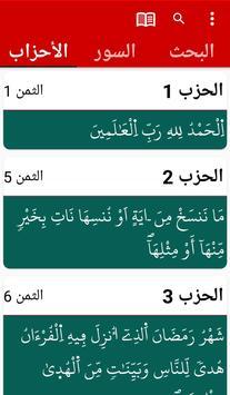 Al-Lawh al-Mahfoûdh capture d'écran 1