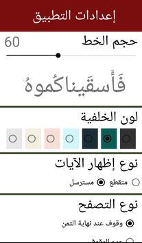 Al-Lawh al-Mahfoûdh capture d'écran 2