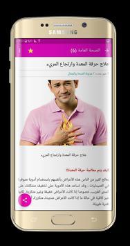 الصحة والجمال screenshot 3