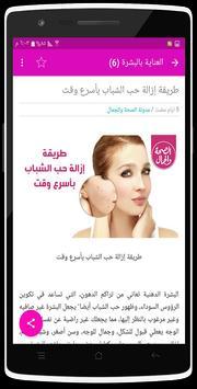 الصحة والجمال screenshot 12