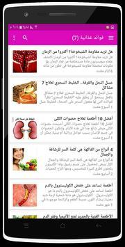 الصحة والجمال screenshot 15