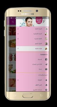 الصحة والجمال screenshot 1
