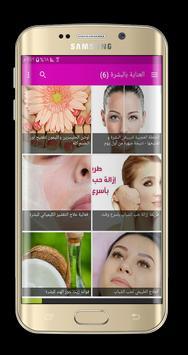 الصحة والجمال screenshot 2