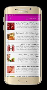 الصحة والجمال screenshot 7