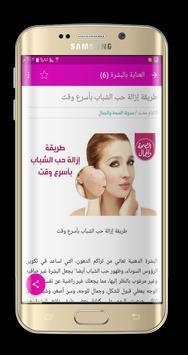 الصحة والجمال screenshot 4
