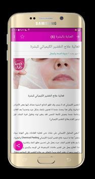 الصحة والجمال screenshot 6