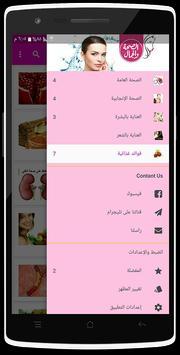 الصحة والجمال screenshot 9