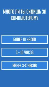 Тест: Доживешь ли ты до пенсии в России? screenshot 1