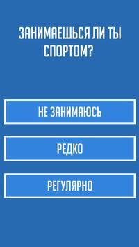 Тест: Доживешь ли ты до пенсии в России? screenshot 3
