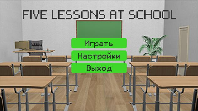 FLaS: Five Lessons at School poster