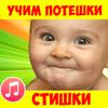 Потешки для малышей, стишки, песенки. Бесплатно! biểu tượng