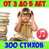 Стихи для детей аудио أيقونة